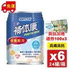 三多 補體康高纖高鈣 240ml 24罐X6箱 專品藥局【2015849】