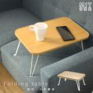 折疊桌 和式桌 小茶几桌 床上桌 無印小折疊桌 台灣製MIT|宅貨