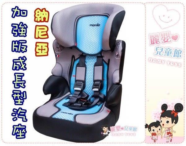 麗嬰兒童玩具館~納尼亞Nania法國3-7歲汽車安全座椅-318加強新版三階調整型成長汽座