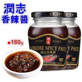 香港潤志手工香辣醬180g 辣椒醬 調味拌麵-艾發現