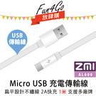 放肆購 Kamera ZMI 紫米 Micro USB 扁平線 傳輸充電線 AL600 100cm 2A 小米 傳輸線 ASUS Samsung HTC LG OPPO Sony