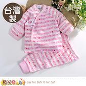 0~2歲嬰兒服 台灣製秋冬刷毛厚款保暖護手肚衣及長褲套裝 魔法Baby