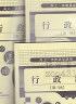【二手書R2YB】b《行政法第一回~第七回(沒第四回)》高上.來勝 K011K1