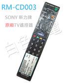 【新力//索尼☆SONY】原廠電視遙控器/TV遙控器《RM-CD003 / RMCD003》