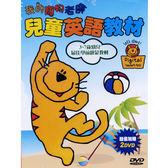 幼教-我的寵物老師-兒童英語教材DVD