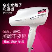 【國際牌Panasonic】奈米水離子吹風機 EH-NA98 白色