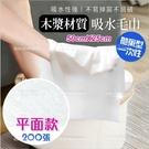 木漿吸水紙毛巾-拋棄型(200張   平面款)SPA指壓油壓腳底按摩擦背巾[57011]