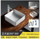 (正方盆300*300) 臺上盆家用衛生間臺上洗手盆水盆小型單盆陽臺小號臺盆