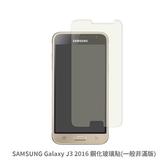 SAMSUNG Galaxy J3 2016 鋼化玻璃貼(一般非滿版) 保護貼 玻璃貼 抗防爆 鋼化玻璃膜 螢幕保護貼 SM-J320YZ