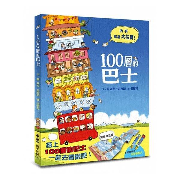 小魯文化 100層的巴士