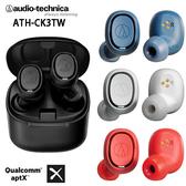 鐵三角 ATH-CK3TW ( (贈USB充電器) aptX低遲延 藍牙5.0 真無線耳機 公司貨一年保固