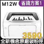 【限時促銷↘3590】HP LaserJet Pro M12w 無線黑白雷射印表機