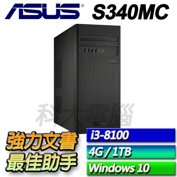 【ASUS華碩】【再送好康禮】H-S340MC-I38100003T 最佳助手 ◢ 四核效能文書桌機 ◣