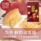 【豆嫂】日本零食 丸中濃厚鮮奶油蛋糕(6入)