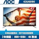 (登錄抽特斯拉)美國AOC 43吋4K HDR液晶顯示器+視訊盒43U6090