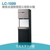樂泉LC-1000冰溫熱程控三用飲水機