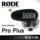 ▶滿件折百 RODE Video Mic Pro+ Plus 超指向性立體聲麥克風 正成公司貨 登錄享10年保固