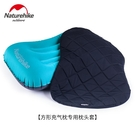 NH挪客戶外充氣枕頭 旅行枕便攜睡枕 護頸靠枕旅游頭枕吹氣飛機枕『新佰數位屋』