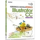 TQC+電腦繪圖設計認證指南解題秘笈-Illustrator CC