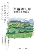 (二手書)英格蘭幻旅:在那至綠的山丘