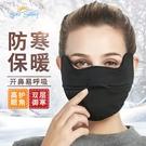 防寒面罩 solosunny冬季口罩女時尚高檔口罩冬季 防寒保暖加厚口罩黑色可洗 全館免運