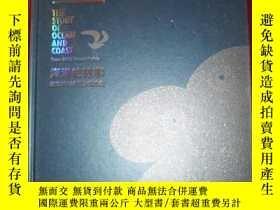 二手書博民逛書店海洋的故事罕見: 韓國2012年麗水世博會 : Expo 201
