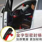 【門框密封條】5米 汽車用金字型防護條 車載門框保護條 防撞條 引擎蓋 後車箱 雙層加厚