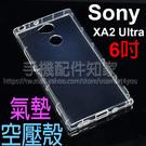 【氣墊空壓殼】Sony Xperia XA2 Ultra H4233 6吋 防摔氣囊輕薄保護殼/背蓋/軟殼/外殼/抗摔透明殼-ZY
