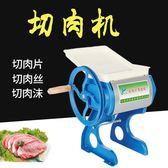 切肉機海鷗70A手搖切片機家用手動切肉片切絲機切肉機肉絲機商用絞肉機【快速出貨八折優惠】