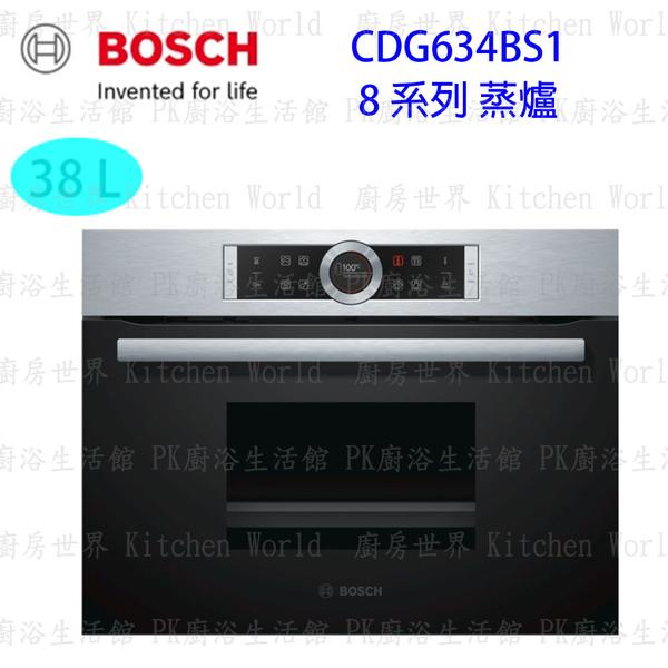 【PK廚浴生活館】 高雄 BOSCH 博世 CDG634BS1 8系列 45 公分 嵌入式 蒸爐 實體店面 可刷卡