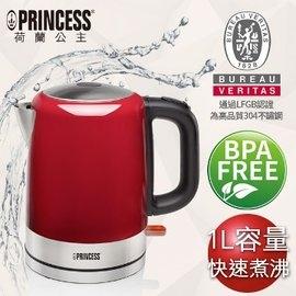 【歐風家電館】PRINCESS  荷蘭公主 1L不鏽鋼 快煮壺/電茶壺(紅) 236000R /236000(鋼琴亮面)