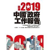 圖解2019中國政府工作報告