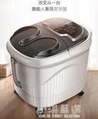 足浴盆全自動熏蒸按摩機加熱洗腳盆泡腳桶家用CY『小淇嚴選』