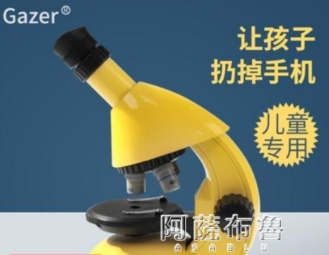 顯微鏡 Gazer兒童顯微鏡玩具科普科學實驗贈標本制作工具 MKS阿薩布魯