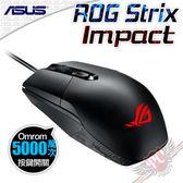 華碩 ASUSROG STRIX Impact 電競滑鼠 支援 Aura Sync RGB照明