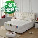 床墊 獨立筒 頂級飯店用-3M防潑水+防蠻抗菌+側邊強化-蜂巢式獨立筒床墊(厚22cm)雙人5尺-$4999