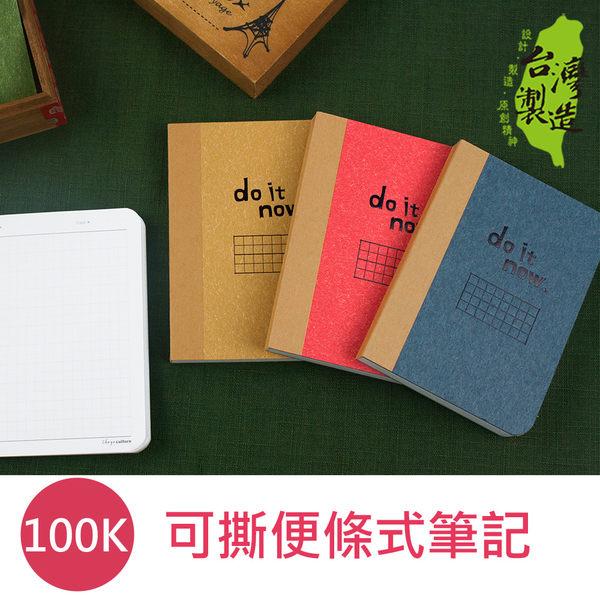 珠友 DO-21001-100 100K可撕便條式筆記(橫線.方格兩用內頁)記事本/側翻筆記/定頁筆記/70張