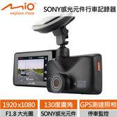 Mio MiVue 688S SONY感光元件行車記錄器【送16G記憶卡+車用充電器+記憶卡收納盒】