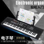 電子琴61鍵成人兒童玩具電鋼琴卡通琴 DF 科技藝術館