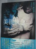 【書寶二手書T7/翻譯小說_HML】美麗執念_潔美.麥奎爾