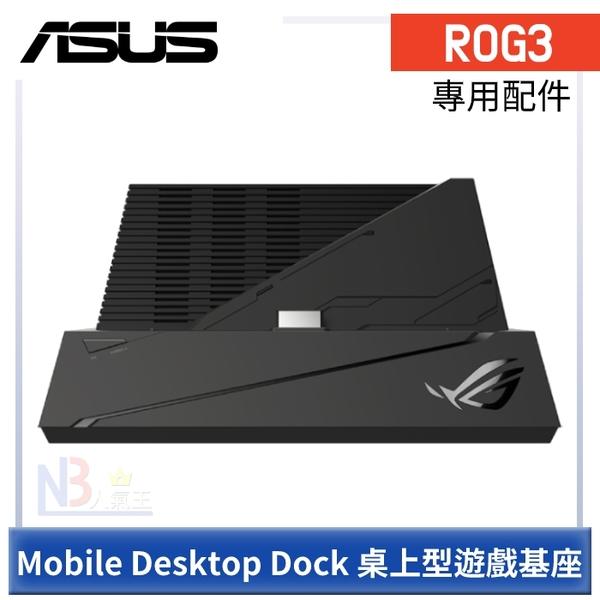 ASUS ROG3 Mobile Desktop Dock 桌上型 遊戲基座 ZS661KS / ZS660KL