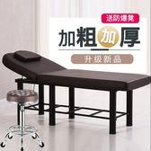 美容床 折疊美容床美容院專用按摩床加粗美體床家用理療床推拿床T