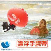 Kingii - 自動充氣 救生腕帶 - 救生浮球 氣囊手環 鋼瓶 -  附救生哨