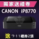 【獨家加碼送200元7-11禮券】Canon PIXMA iP8770 A3+噴墨相片印表機 /適用 PGI-750XL BK/CLI-751XL BK/CLI-751XLC/M/Y