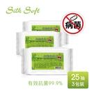 SILK SOFT抗菌濕巾25抽3包 F-80131-03-FF