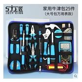 家用工具套裝 多功能五金工具包 電工工具箱組套 手動工具 露露日記