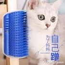 貓咪墻角蹭毛器貓薄荷貓玩具抓板撓癢發情蹭癢器按摩刷貓玩具 范思蓮恩