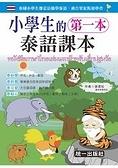 小學生的第一本泰語課本 (附MP3 贈泰文隨身卡片)