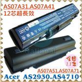 ACER 電池(12芯超長效)-宏碁 電池- ASPIRE AS07A31,AS07A32,AS07A41 AS07A42,AS07A51,AS07A52,AS4510