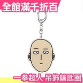 日本 一拳超人 吊飾鑰匙圈 動漫 人氣 可愛 配件 收藏 禮物 玩具 掛飾 必備  普通拳【小福部屋】